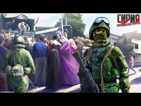 Сирия: Русская буря - Компьютерная игра про войну в Сирии - Syrian Warfare