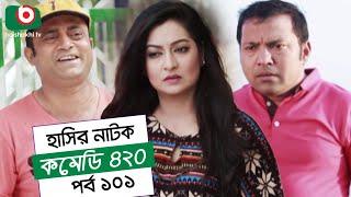 To Watch More Boishakhi TV Program, SUBSCRIBE Our Channel Now ► https://www.youtube.com/BoishakhiTvBDDom Fatano Hashir Natok  Comedy 420 EP - 101.Cast: Mir Sabbir, Ahona, Siddik, Chitrolekha Guho, Alvi.- - - - - - - - - - - - - - - - - - - - - - - - - - - - - - - -Also Check Another Episode:✓Comedy 420  EP - 101 ►https://youtu.be/bhOYWV8KRdw✓Comedy 420  EP - 100 ►https://youtu.be/UmMQN95qK_o✓Comedy 420  EP - 99 ►https://youtu.be/waUW_fghCkQ✓Comedy 420  EP - 98 ►https://youtu.be/1g18cFk_ytk✓Comedy 420  EP - 97 ►https://youtu.be/POmS2-g0DWI✓Comedy 420  EP - 96 ►https://youtu.be/TdLHzNypofk✓Comedy 420  EP - 95 ►https://youtu.be/Tcg7mia-STg✓Comedy 420  EP - 94 ►https://youtu.be/pdn1kRsgRRQ✓Comedy 420  EP - 93 ►https://youtu.be/JAYs_eywkqk✓Comedy 420  EP - 92 ►https://youtu.be/m9fHvMgwNWg✓Comedy 420  EP - 91 ►https://youtu.be/srg_DEzeBl8✓Comedy 420  EP - 90 ►https://youtu.be/Y6sXblW3r6Q✓Comedy 420  EP - 89 ►https://youtu.be/TCKBe-UjivI✓Comedy 420  EP - 88 ►https://youtu.be/-b0Qq0Nh8fw✓Comedy 420  EP - 87 ►https://youtu.be/XLVHKpTKBio✓Comedy 420  EP - 86 ►https://youtu.be/LjkPfLnZwQA✓Comedy 420  EP - 85 ►https://youtu.be/aFxCVCeqXoA✓Comedy 420  EP - 84 ►https://youtu.be/7PDDK1r5Frw✓Comedy 420  EP - 83 ►https://youtu.be/mtdDstWHQ0E✓Comedy 420  EP - 82 ►https://youtu.be/d3OAYO5q1n8✓Comedy 420  EP - 81 ►https://youtu.be/tGeUVFH_Fr4✓Comedy 420  EP - 80 ►https://youtu.be/tGeUVFH_Fr4✓Comedy 420  EP - 80 ►https://youtu.be/KxYyvfF9Bk8✓Comedy 420  EP - 79 ►https://youtu.be/5_2Bd57NM4E✓Comedy 420  EP - 78 ►https://youtu.be/EyU2y9Xu1N4✓Comedy 420  EP - 77 ►https://youtu.be/KHCeMosVNmo✓Comedy 420  EP - 76 ►https://youtu.be/_grNjeFIl74✓Comedy 420  EP - 75 ►https://youtu.be/YDOq2Nakj58✓Comedy 420  EP - 74 ►https://youtu.be/BVj_paYbWsw✓Comedy 420  EP - 73 ►https://youtu.be/u6Qf6pW-_fk✓Comedy 420  EP - 72 ►https://youtu.be/y21ScIgGxVE✓Comedy 420  EP - 71 ►https://youtu.be/E3LxdFbQf78✓Comedy 420  EP - 70 ►https://youtu.be/FJbTE-Y_9d0✓Comedy 420  EP - 69 ►https://youtu.be/pqWK_QrIpHQ✓Comed