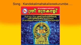 Kandekali Mahakali Sree Kurumbe - Sree Bhadrakali