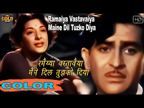 रमैया वस्तावैया Ramaiya Vastavaiya(COLOR)HD -Lata Mangeshkar,Mohammed Rafi | Raj Kapoor, Nargis.