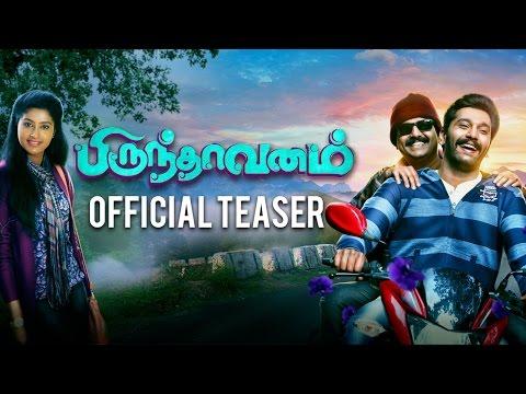 Brindhavanam Trailer