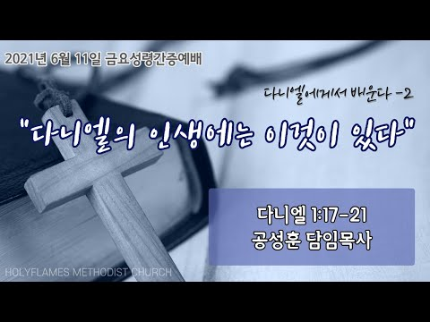 """2021년 6월 11일 금요성령간증예배 """"다니엘의 인생에는 이것이 있다"""""""
