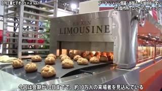 フーマ・ジャパン開幕/新製品・先端技術一堂に−自動化システムなど目玉(動画あり)