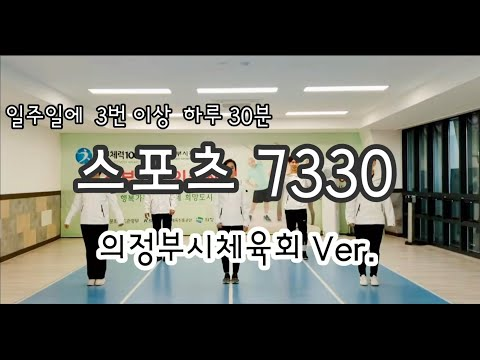 7330건강체조-의정부시체육회 Ver