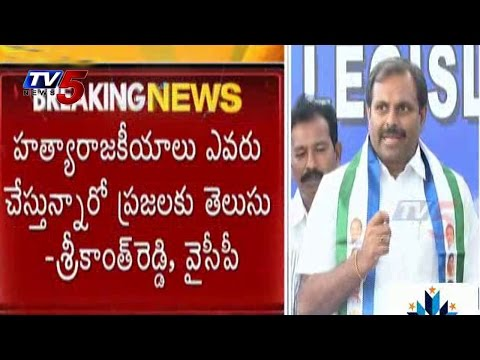 YCP Srikanth Reddy Blasts on Chandrababu | Murdered Politics : TV5 News
