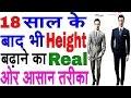 Height increase tipsheight badhane ka tarike height increaseheight kese bdhaylambai kese bdhay waptubes
