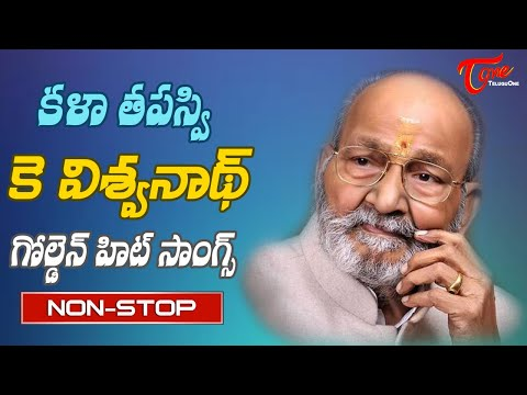#KalaTapasvi K.Viswanath Birthday Special Hits | Telugu All Time Hit Video Songs Jukebox | TeluguOne