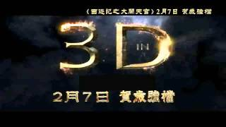 Nonton The Monkey King Official International Trailer  1  2014  Film Subtitle Indonesia Streaming Movie Download