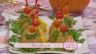 طاجين الجبن بالبازلاء   طاجين البسباس و البازلاء    البراج بالغرس / خبايا بن بريم / سعيدة بن بريم
