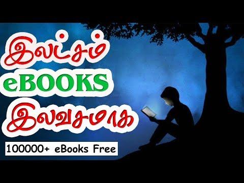 eBook Free Download ( இலவசமாக இபுத்தகம் டவுன்லோட் )