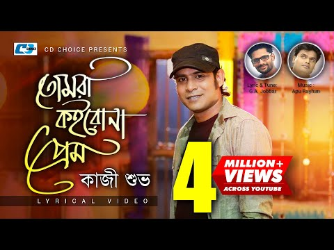 Tomra Koirona Prem | Kazi Shuvo | Apu Rayhan | Official Lyrical Video | Bangla Song 2017