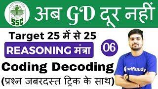 9:00 PM - अब GD दूर नहीं | Reasoning मंत्रा  by Hitesh Sir | Day#06 | Coding Decoding