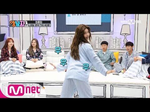 New Yang Nam Show [최종회] 걸스데이편! 춤신춤왕 소진의 히트곡 릴레이 댄스타임! 170413 EP.8