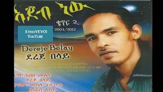 EthioVEVO1 - Dereje Belay - Gondere Nat 2014 New Ethiopian Music