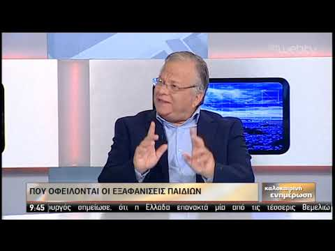 Α. Γιαννόπουλος: «Οι έφηβοι είναι εκτεθειμένοι στο διαδίκτυο»   03/09/2019   ΕΡΤ