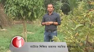 Young entrepreneur Salim Reza brings agricultural success in Natore Ahmedpur in Bangladesh. He started with only 2 acres.  After 10 years later, its 50 acres of cultivable area. He got the success in integrated farming.
