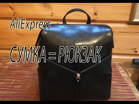Рюкзаки и сумки с алиэкспресс отзывы