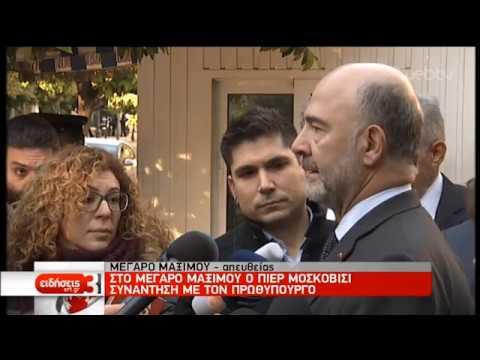 Π. Μοσκοβισί: Η Ελλάδα επιστρέφει στην κανονικότητα | 16/01/19 | ΕΡΤ
