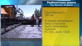 Реабилитация дороги Ош-Баткен-Исфана