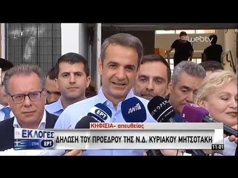 Ψήφισε ο Κυριάκος Μητσοτάκης | 26/05/19 | ΕΡΤ