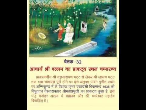 Video of 84 Baithakji