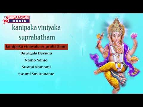 Video Kanipaka Vinayaka Suprabatham | Ganesh Devotional album | download in MP3, 3GP, MP4, WEBM, AVI, FLV January 2017