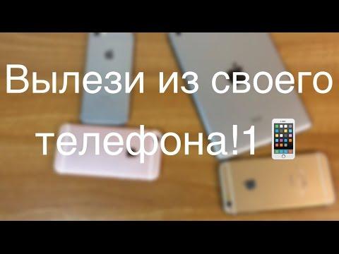 Боремся с телефонной зависимостью!1 (видео)