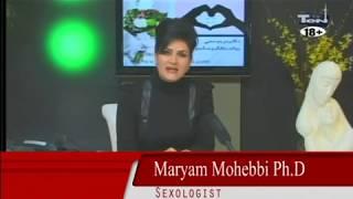 Maryam Mohebbiآنچه زن موقع سکس به آن فکر میکند