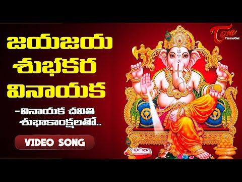 జయ జయ శుభకర వినాయక..| Vinayaka Chavithi 2020 Special Movie Song | Old