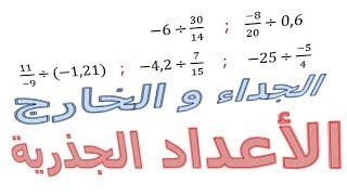 الرياضيات الثالثة إعدادي - الأعداد الجذرية الجداء و الخارج تمرين 11