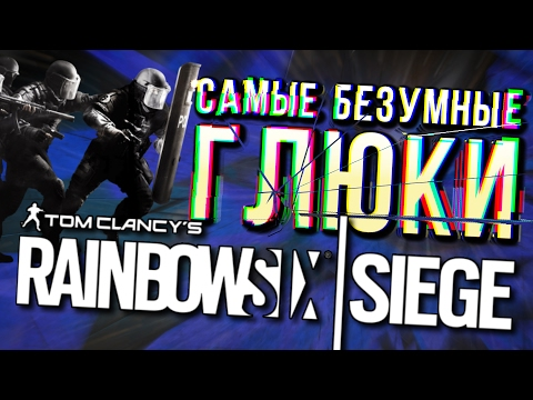 Самые забавные глюки Rainbow Six Siege