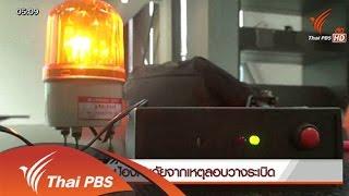 วันใหม่  ไทยพีบีเอส - 29 ก.ย. 58