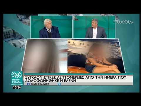 Νέα συγκλονιστικά στοιχεία για την από τον δικηγόρο της οικογένειας Τοπαλούδη | 20/03/19 | ΕΡΤ