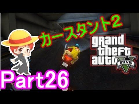 【GTA5実況】赤髪のともと愉快な仲間たち Part26 【グランド・セフト・オート5】