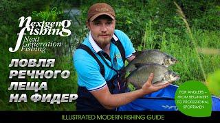 Рыбалка нового поколения - Ловля леща в реке
