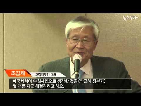 [뉴스타파] 박근혜정부의 전교조 탄압, 국제사회 우려 잇따라