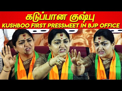 Kushboo First Pressmeet after Joining BJP | tamil news Actress Kushboo latest Speech குஷ்பூ