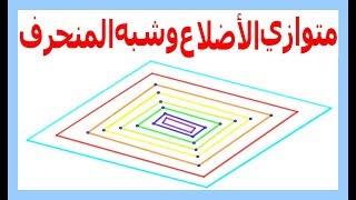 الرياضيات السادسة إبتدائي - متوازي الأضلاع وشبه المنحرف تمرين 1