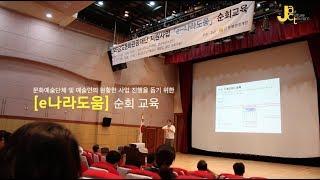 [찾아가는 재단] e나라도움 순회교육 순천 편