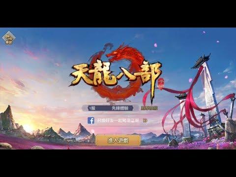 《Garena 天龍八部》手機遊戲玩法與攻略教學!