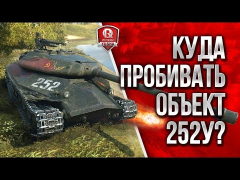 КУДА ПРОБИВАТЬ ОБЪЕКТ 252У ЗАЩИТНИК - DomaVideo.Ru