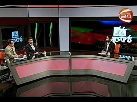 মুক্তকন্ঠ | Muktokontho | 17 January 2020