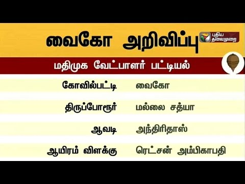 TN-Polls-MDMK-Release-Election-Candidates-And-Vaiko-Contest-In-Kovilpatti
