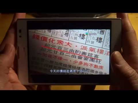 LG Optimus VU 2 F200S Android 4.1.2 test 2