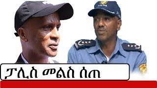 Ethiopia: አዲስ አበባ ፓሊስ ኮሚሽን እነ እስከንድር ጋዜጣዊ መግለጫ አልከለከልንም አለ | Eskinder Nega