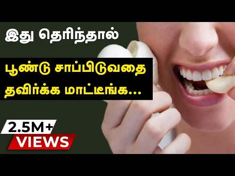 Video Garlic Benefits - If you know this, You will not avoid eating Garlic - Tamil Health Tips download in MP3, 3GP, MP4, WEBM, AVI, FLV January 2017