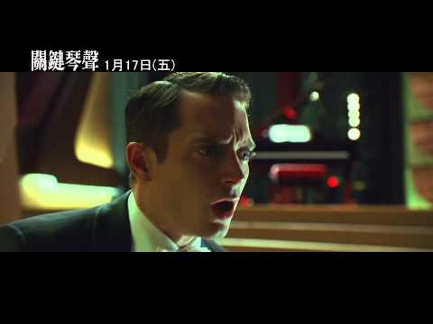 開春驚悚首選【關鍵琴聲】伊利亞伍德、約翰庫薩克主演戰慄新作 1月17日上映