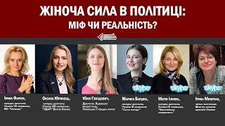 Жіноча сила в політиці: міф чи реальність?