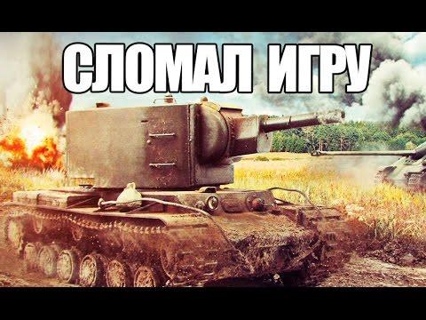 КВ-2 СЛОМАЛ ИГРУ | НАГНУЛ 10ЛВЛ