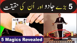 Video 5 Great Magic Tricks Revealed, How They Actually Work? MP3, 3GP, MP4, WEBM, AVI, FLV Mei 2018
